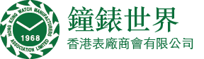 香港表厂商会有限公司 • Hong Kong Watch Manufactures Association Limited
